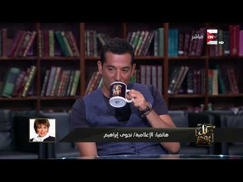 نجوى إبراهيم تعد عمرو سعد بالعمل معه في هذا المشروع بلا مقابل
