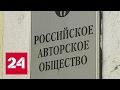 Миллионные заработки артистов шли в карман директору РАО