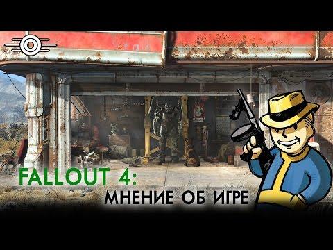 Fallout 4 — Мнение об игре (субъективный обзор)