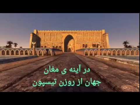 در آینهی مغان، جهان از روزن تیسپون / (3) بمب اتمی زرتشتی، ضرورتی تاریخی و استراتژیک در جهت حفظ امنیت تمدن ایرانشهری