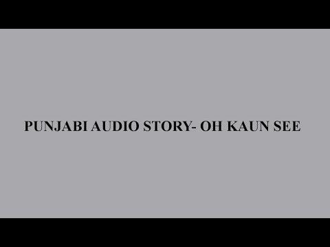 Video oh kaun si-Punjabi Audio love story download in MP3, 3GP, MP4, WEBM, AVI, FLV January 2017
