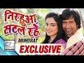 Nirahua Satal Rahe'Bhojpuri Film Muhurat | Dinesh Lal Yadav | Amrapali Dubey | | Lehren Bhojpuri