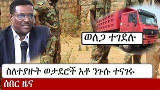 Ethiopia: እጅ ከፈንጅ ስለተያዙት የመከላከያ ሰራዊት አባላት አቶ ንጉሱ ጥላሁን ተናገሩ | ወለጋ | Nigisu Tilahun | Abiy Ahmed