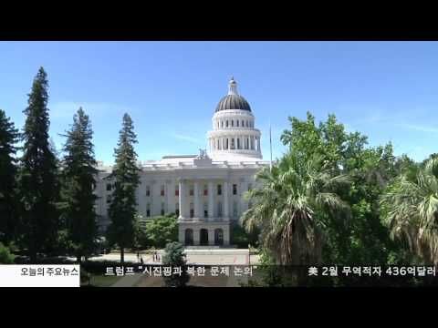 CA 주 상원, '피난처 주' 법안 승인 4.04.17 KBS America News