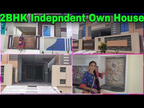 Yahoo Own House Searching💃|ఈ కొత్త ఇల్లు చూడండి జీవితం అంటే ఇది|New Indipendent House Tour|2BHK 🏡