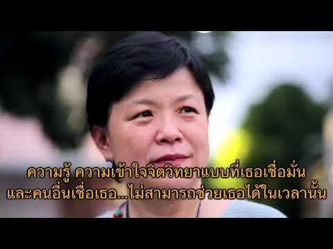 thaihealth The Family Series EP3 ครอบครัวอบอุ่น ด้วยการสื่อสารทางบวก และมีระยะระหว่างกันที่พอดี