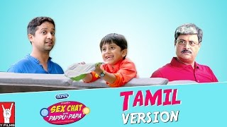 Sex Chat with Pappu & Papa, Indias first webseries about Sex Education now available in Tamil.Durex & Y-Films ka Sex Chat with Pappu & Papa is the most unique show of it's kind in India - and probably the world. A 5-part series that attempts to demystify sex and themes around sex including masturbation, pregnancy, condoms, periods and homosexuality in a simple, clean, honest and fun manner. Research clearly shows that sex talk with parents is directly and clearly linked to safer sexual behavior. The series has been heavily researched and ratified by some of the foremost medical experts, top hormonal, gynecological doctors of the country. We hope it creates some genuine social impact, not just locally but globally. So this July… let's talk about sex, baby!Telugu Version: https://youtu.be/dmSimfCrWC8Bengali Version: https://youtu.be/bY2G0KZnjQoMalayalam Version: https://youtu.be/O3TLqB3tNbkKannada Version: https://youtu.be/Rjm64UyRMxYPresenting Sponsor: Durex Feel ThinAssociate Sponsor: Ching's Desi ChineseSex Chat with Pappu & Papa also available with subtitles in 9 international languages:EnglishGermanSpanishDutchBahasaThaiChineseFrenchMalayWatch them here: https://www.youtube.com/playlist?list=PLEDnP0ud0ZBjwM_Nim8jLqlcTjQHn2XmYJaanlewaa Pyaar for•Dr. Piya Ballani Thakkar•Abish Mathew•Ali Fazal•Faisal Khan•Gaurav Pandey•Saba Azad•Sharib Hashmi•Shreya Dhanwanthary•Urvashi Rautela Language Dubs By:•Pappa - kulothungan,•Dadu - kothandraman•Pappu - ajay •Dadi - malathi•Wife - suloCast•Papa, Anand Watsa - Anand Tiwari•Pappu, Punit Watsa - Kabir Sajid•Mamma, Shireen Shaikh Watsa - Sanjeeda Shaikh•Dadi, Usha Watsa - Alka Amin&•Daddu, Vishwanath Watsa - Sachin PilgaonkarCrew•Producer & Director - Ashish Patil •Writers - Gopal Datt, Devang Kakkad•Story Developed By - Amritpal Bindra, Anand Tiwari•Associate Producer - Nikhil Taneja•Cinematographer - Adil Afsar•Production Designer - Pronita Pal•Associate Director - Shraddha Pasi Jairath•Art Director - Sandeep Pandey•Editor - A