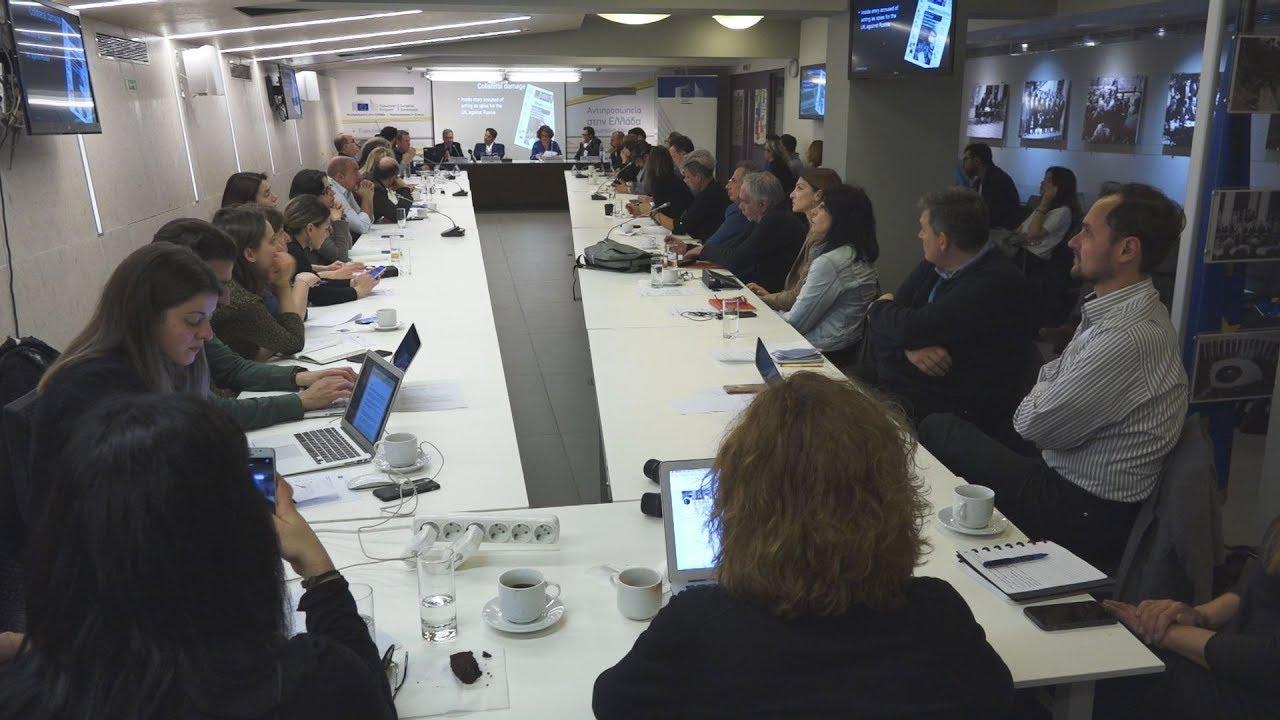 «Η Ευρωπαϊκή Ένωση στην εποχή των social media και των …. fake news»
