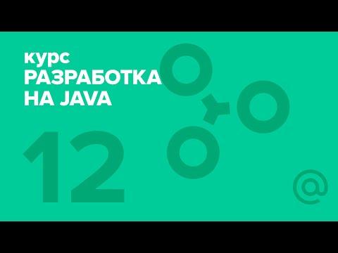 12. Разработка на Java (2018). Garbage collection | Технострим