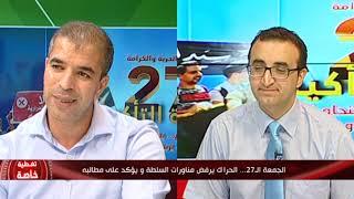 Algérie... les multiples messages de 27 em vendredi de mobilisation