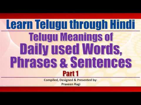 Htt0009-daily Used Words, Phrases & Sentences - Part 1 - Learn Telugu Through Hindi By Praveen Ragi