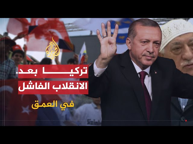 Khalil Jahshan speaks to Aljazeera on new developments in Turkey (in Arabic)