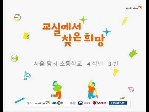 서울당서초등학교