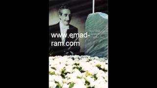 Emad Ram Music-Mahasti -Vaghti Raftiوقتی رفتی -مهستی -عماد رام 