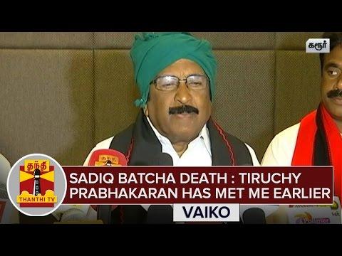 Sadiq-Batcha-Death--Tiruchy-Prabhakaran-has-met-me-earlier--Vaiko-Thanthi-TV