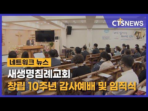 [CTS뉴스] 새생명침례교회 창립 10주년 감사예배 및 임직식