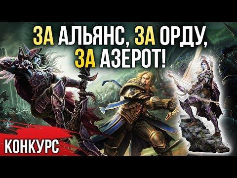Отдаём статуэтки СИЛЬВАНЫ и ИЛЛИДАНА Конкурс \За Альянс за Орду за Азерот\ - DomaVideo.Ru