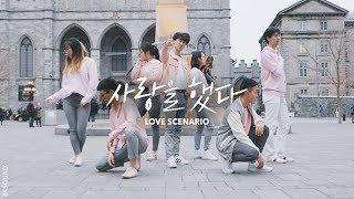 Video [KPOP IN PUBLIC MONTREAL] iKON - LOVE SCENARIO (사랑을 했다) | Dance Cover by 2KSQUAD MP3, 3GP, MP4, WEBM, AVI, FLV November 2018