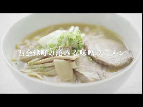 日本の田舎、西会津町。「味噌ラーメン」