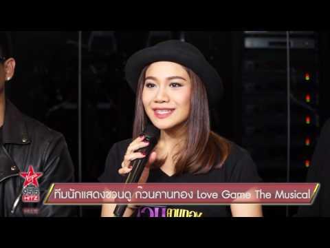 ���� - �١���� �ǧ���ǹ���Ф��Ƿ� ��ǹ�ҹ�ͧ Love Game The Musical