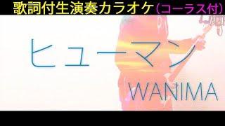 【生オケ】WANIMA「ヒューマン」《フル歌詞付》【オフボーカル】