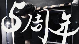 月に吠える。結成5周年ライブ決定!!