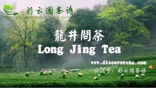 Mandarin Learning about Long Jing Tea