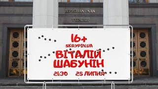 16+ з  Віталієм Шабуніним