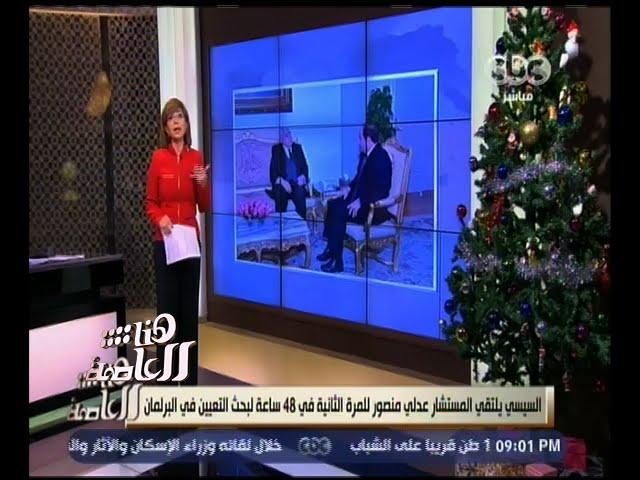 هنا العاصمة | السيسي يلتقي المستشار عدلي منصور للمرة الثانية في 48 ساعة لبحث التعيين في البرلمان
