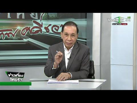ลูกจ้างเตรียมเฮ สนช.ผ่าน กม.แรงงาน : ขีดเส้นใต้เมืองไทย | 14-12-61 | ข่าวเที่ยงไทยรัฐ