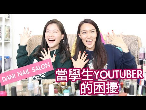 Nail salon - 當學生YouTuber好難啊! feat.Tiffany 塗指甲話家常!