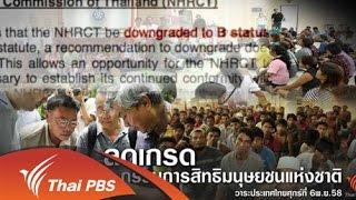 วาระประเทศไทย - ลดเกรดกรรมการสิทธิมนุษยชนแห่งชาติ
