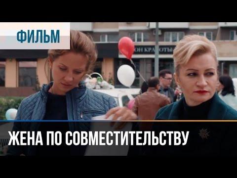 Жена по совместительству - Мелодрама   Фильмы и сериалы - Русские мелодрамы (видео)
