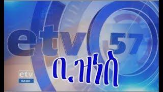 #etv ኢቲቪ 57 ምሽት 1 ሰዓት ቢዝነስ  ዜና… ሰኔ 11/2011 ዓ.ም