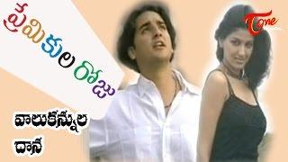 Video Premikula Roju Movie Songs   Vaalu Kanuludana Video Song   Kunal, Sonali Bendre MP3, 3GP, MP4, WEBM, AVI, FLV Agustus 2018