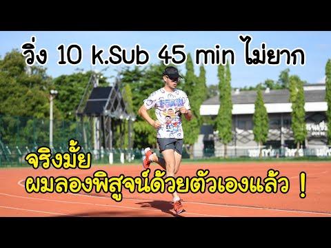 เคล็ดการซ้อม 10 k. Sub 45 Min วิ่งระยะมินิมาราธอนภายใน 45 นาที