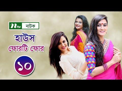 Bangla Natok House 44 l Sobnom Faria, Aparna, Misu, Salman Muqtadir l Episode 10 Drama & Telefilm
