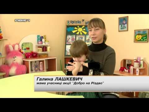 """Маленька рівнянка Анастасія Лашкевич мріє про планшет з розвиваючими іграми """"Добро на Різдво"""" [ВІДЕО]"""