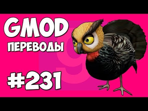 Garry's Mod Смешные моменты (перевод) #231 - БЕШЕНАЯ ИНДЕЙКА (Гаррис Мод) (видео)
