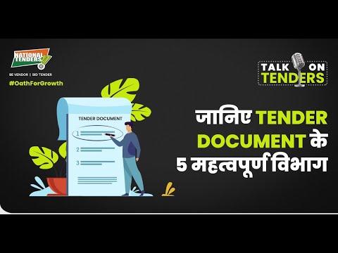 5 Essential Sections of a Tender Document | टेंडर डॉक्युमेंट के 5 महत्वपूर्ण विभाग