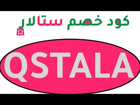طريقة الشراء منستالار - Stalar بالفيديو