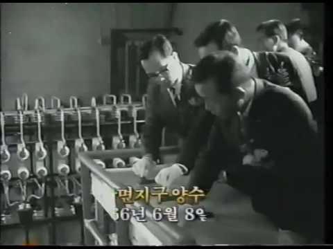 1966년 6월 8일 부여군 남면지구…
