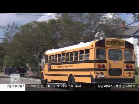 한인사회 소식 6.13.17 KBS America News