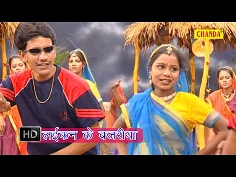Video Laekan Ke Bajaria | लइकन के बजरिया | Dinesh Lal Yadav | Bhojpuri Hot Songs download in MP3, 3GP, MP4, WEBM, AVI, FLV January 2017