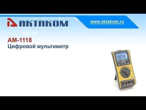 Мультиметр АМ-1118B Артикул: АМ-1118B. Производитель: Актаком.
