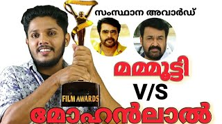 Video Mammootty mohanlal state awards for best actor MP3, 3GP, MP4, WEBM, AVI, FLV Juli 2018