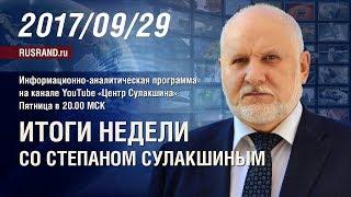 Итоги недели со Степаном Сулакшином 2017/09/29