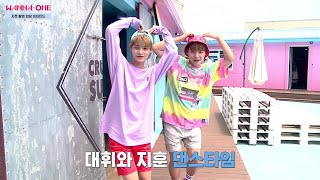 Video Wanna One Go (흥 폭발!!) 워너원 자켓 촬영 비하인드 170803 EP.0 MP3, 3GP, MP4, WEBM, AVI, FLV Juni 2018