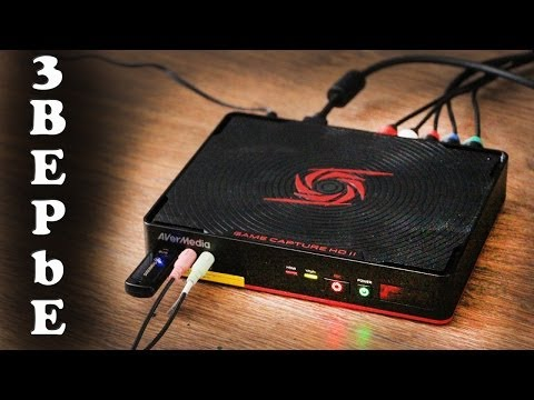 Пример работы Avermedia Game Capture HD 2
