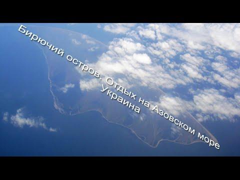 Бирючий остров. Отдых на Азовском море Украина